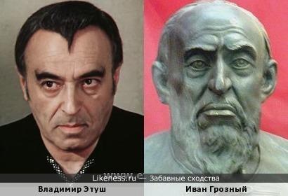 Актер Владимир Этуш похож на царя Ивана Грозного