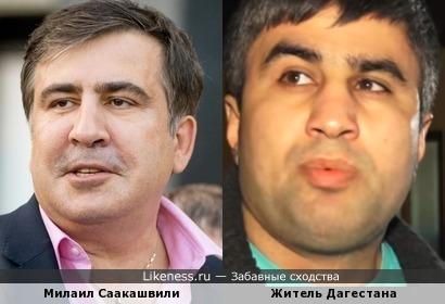 Житель Дагестана похож на Михаила Саакашвили