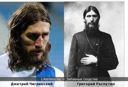 Украинский футболист Дмитрий Чигринский похож на Григория Распутина
