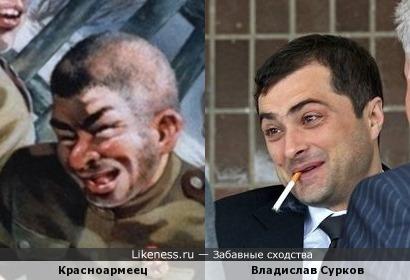 Сурков похож на красноармейца