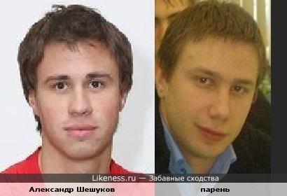 Александр Шешуков похож на парня