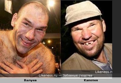 Валуев и Капотня