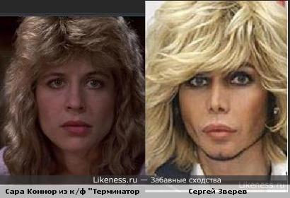 Сара похожа на Сергея