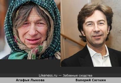 Агафья Лыкова похожа на Валерия Сюткина