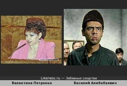 Валентина Петренко похожа на Василия Алибабаевича