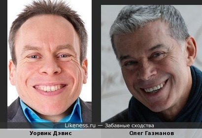 Уорвик Дэвис похож на Олега Газманова