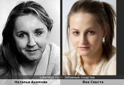 Наталья Акимова и Яна Сексте похожи