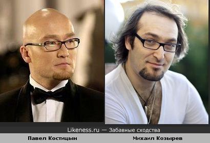 Павел Костицын и Михаил Козырев