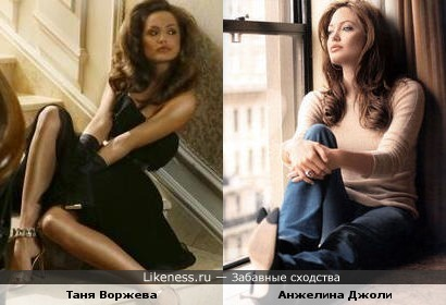 Таня Воржева (Фабрика звезд) и Анжелина Джоли