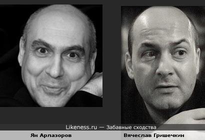Ян Арлазоров и Вячеслав Гришечкин