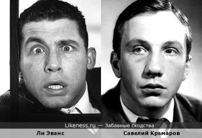 Ли Эванс и Савелий Крамаров
