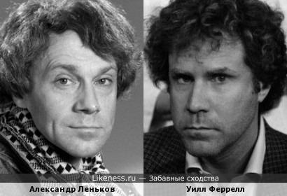 Александр Леньков и Уилл Феррелл