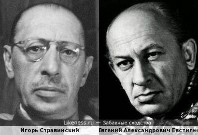 Игорь Стравинский и Евгений Александрович Евстигнеев