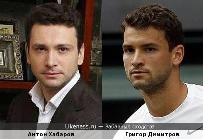 Антон Хабаров и Григор Димитров