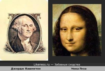 Джордж Вашингтон похож на Мону Лизу