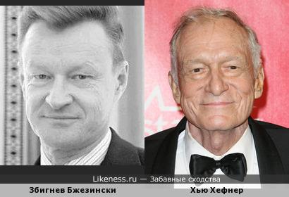 Хью Хефнер и Збигнев Бжезински похожи :)