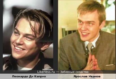Ярослав Иванов похож на Леонардо Ди Каприо