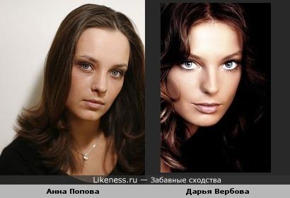 Дарья Вербова похожа на Анну Попову