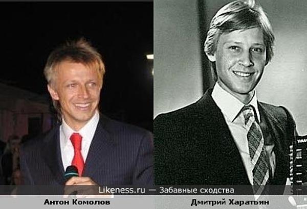 Антон Комолов похож на Дмитрия Харатьяна