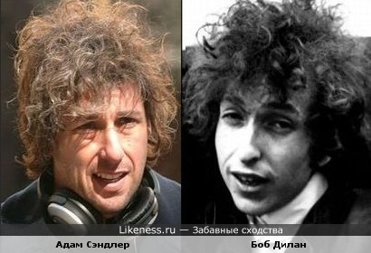 Адам Сэндлер похож На молодого Боба Дилана