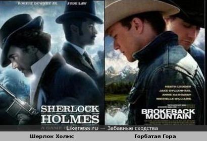 Заставка фильма Шерлок Холмс похожа на заставку Горбатая Гора