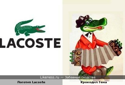 Логотип Lacoste похож на Крокодила Гену