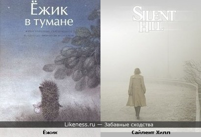 Ежик в тумане Сайлент Хилла