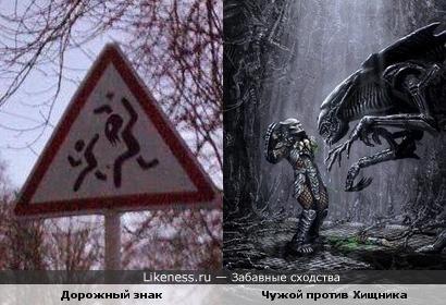 Осторожно! Они существуют!