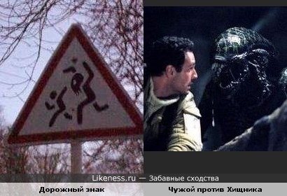 Осторожно! Монстры!