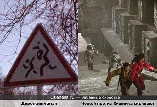 Вы что, знак не видели?