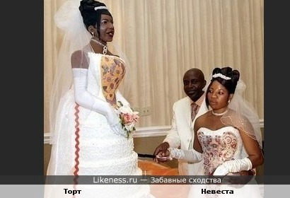 Торт и невеста! - главное не перепутать