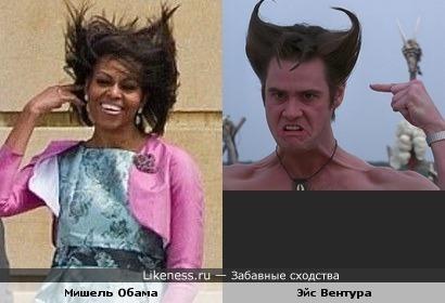 Очень модная битва: Эйс Вентура и Мишель Обама