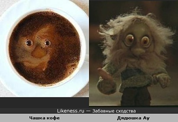 Ау! Можно чашечку кофе?)))