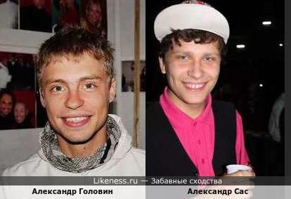 Александр Сас и Александр Головин