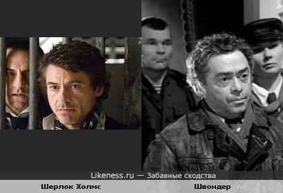 Шерлок Холмс похож на Швондера