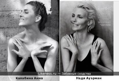 Анна Калабина похожа на Надю Ауэрман