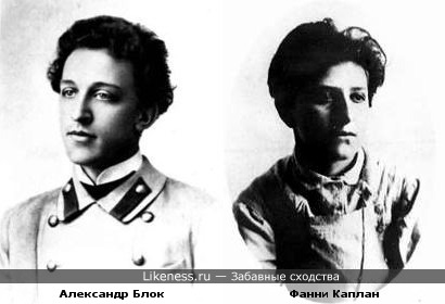 Фанни Каплан похожа на Александра Блока