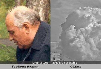 Облако похожее на Горбачева