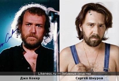 Джо Кокер похож на Сергея Шнурова