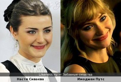 У Насти Сиваевой и Иможден Путс похожие улыбки