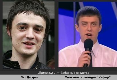 """Пит Доэрти похож на участника команды КВН """"Кефир"""""""