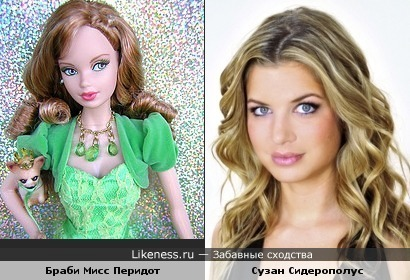 Кукла Барби похожа на Сузан Сидерополус
