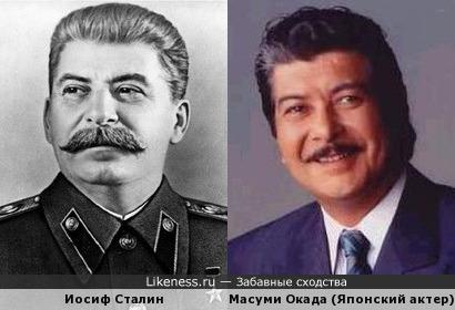 Иосиф Сталин похож на японского актера