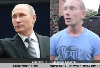 """Владимир Путин и Педофил из """"Оккупай-педофиляй"""""""