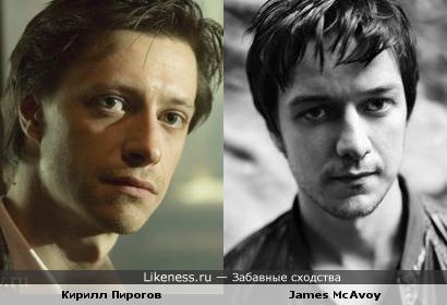 Кирилл Пирогов похож на британского актера Джеймса МакЭвоя