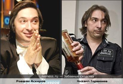 Ровшан Аскеров похож на Горшка