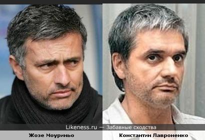 Жозе Моуриньо похож на актера Константина Лавроненко