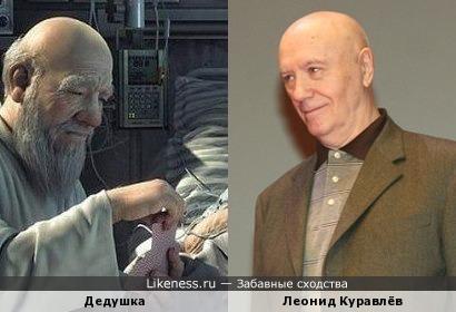 Дедушка похож на Леонида Куравлева