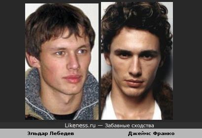 Джеймс Франко и Эльдар Лебедев