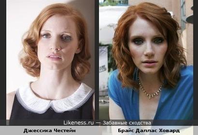 две актрисы из Прислуги похожи